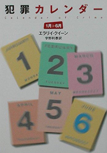 犯罪カレンダー 1月~6月 (ハヤカワ・ミステリ文庫)