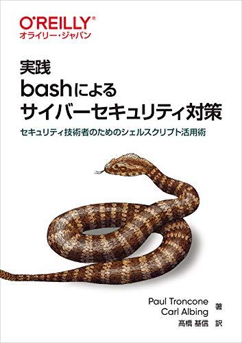 実践 bashによるサイバーセキュリティ対策 ―セキュリティ技術者のためのシェルスクリプト活用術