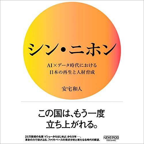 『シン・ニホン AI×データ時代における日本の再生と人材育成』のカバーアート