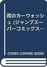 雨のカーウォッシュ (ジャンプスーパーコミックス)
