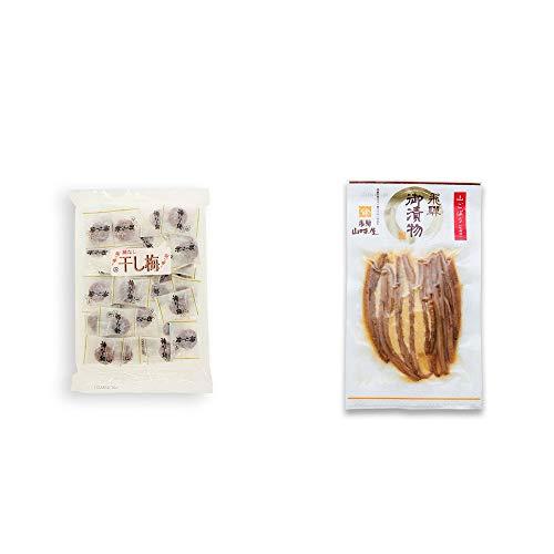 [2点セット] 種なし干し梅(160g)[個包装]・飛騨山味屋 山ごぼう味噌漬(80g)
