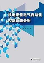 机电设备电气自动化控制系统分析 (Chinese Edition)