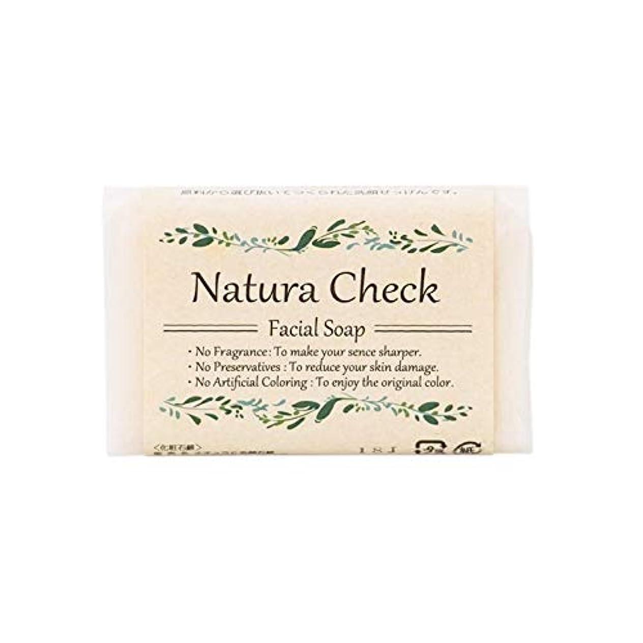 カーペット程度カストディアンNatura Check 無添加洗顔せっけん80g 毛穴の黒ずみ、毛穴の開き、敏感肌、乾燥肌対策に 新生児やアトピー肌にも安心