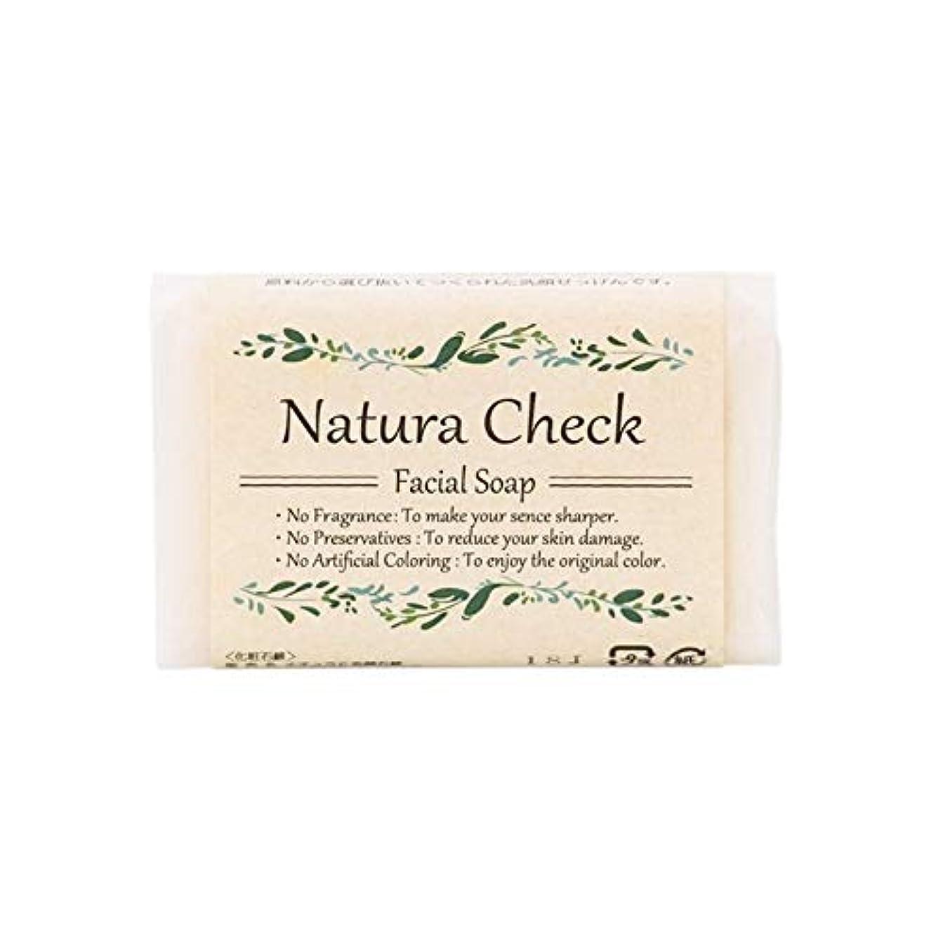 スモッグ結婚するサーフィンNatura Check 無添加洗顔せっけん80g 毛穴の黒ずみ、毛穴の開き、敏感肌、乾燥肌対策に 新生児やアトピー肌にも安心