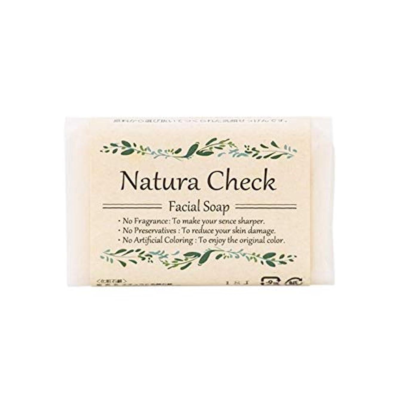 行制限デモンストレーションNatura Check 無添加洗顔せっけん80g 毛穴の黒ずみ、毛穴の開き、敏感肌、乾燥肌対策に 新生児やアトピー肌にも安心