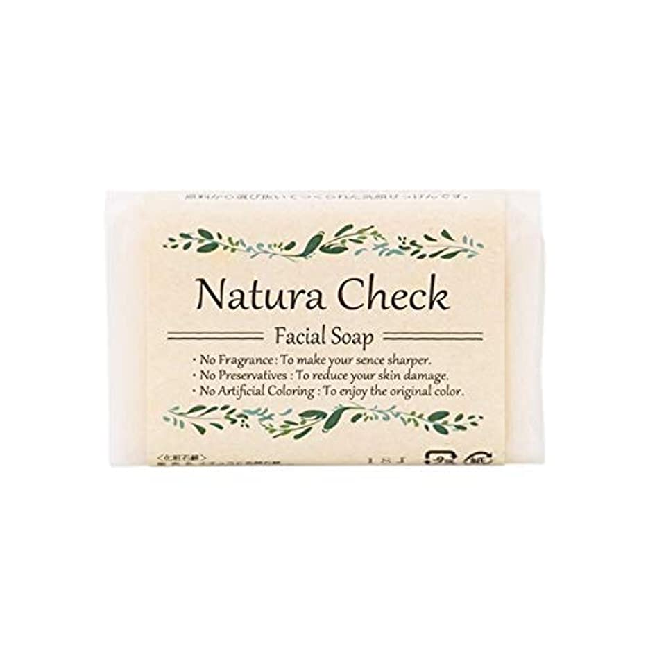 堀前者バッジNatura Check 無添加洗顔せっけん80g 毛穴の黒ずみ、毛穴の開き、敏感肌、乾燥肌対策に 新生児やアトピー肌にも安心