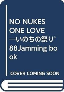 NO NUKES ONE LOVE―いのちの祭り'88Jamming book