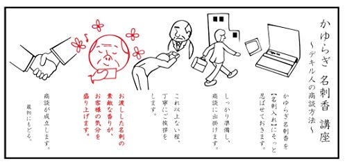 かゆらぎ白檀名刺香桐箱6入