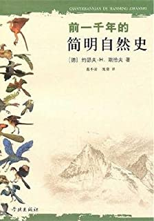 Brief Natural History of the Former One Thousand Years (Chinese Edition)