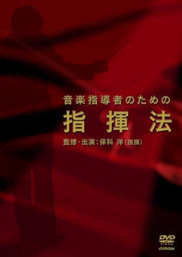 音楽指導者のための指揮法 [DVD]
