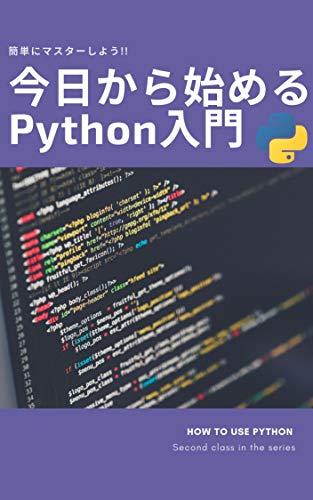 今日から始めるPython入門