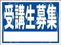 「受講生募集(紺)」 金属板ブリキ看板警告サイン注意サイン表示パネル情報サイン金属安全サイン