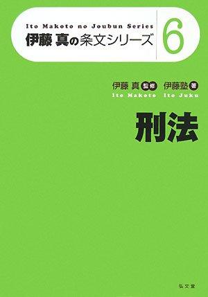 刑法 [伊藤真の条文シリーズ6]