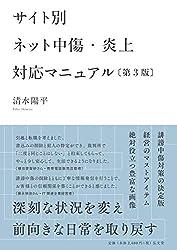 サイト別 ネット中傷・炎上対応マニュアル 第3版