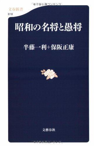 昭和の名将と愚将 (文春新書 618)