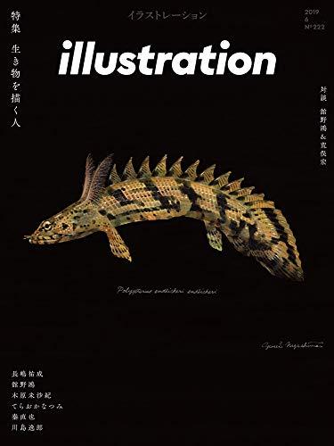 illustration (イラストレーション) 2019年 6月号