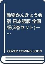 動物かんきょう会議 日本語版 全国版(3巻セット)―人間でダメなら動物になって考えよう