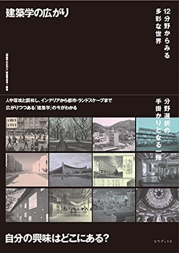 建築学の広がり 12分野からみる多彩な世界