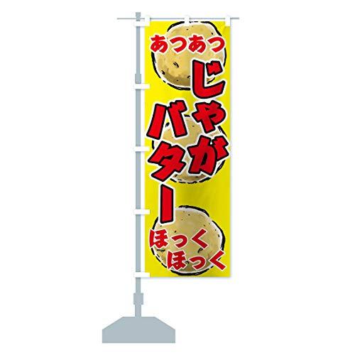 じゃがバター のぼり旗 サイズ選べます(ジャンボ90x270cm 左チチ)