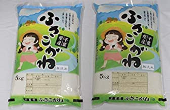 令和元年 千葉県産 ふさこがね 無洗米10kg