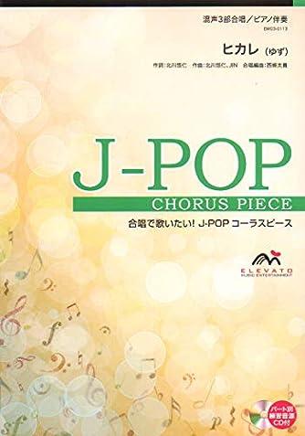 EMG3-0113 合唱J-POP 混声3部合唱/ピアノ伴奏 ヒカレ(ゆず) (合唱で歌いたい!JーPOPコーラスピース)