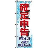 のぼり 確定申告 0400080IN