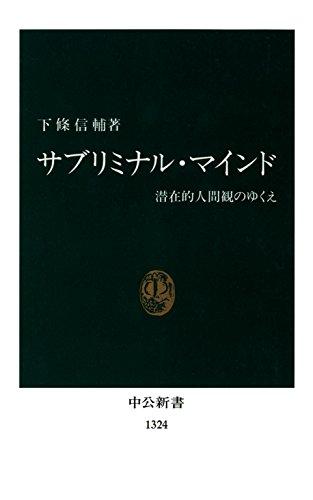 サブリミナル・マインド 潜在的人間観のゆくえ (中公新書)