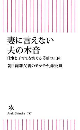 妻に言えない夫の本音 仕事と子育てをめぐる葛藤の正体 (朝日新書)
