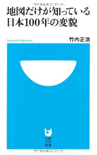 地図だけが知っている日本100年の変貌 (小学館101新書)の詳細を見る