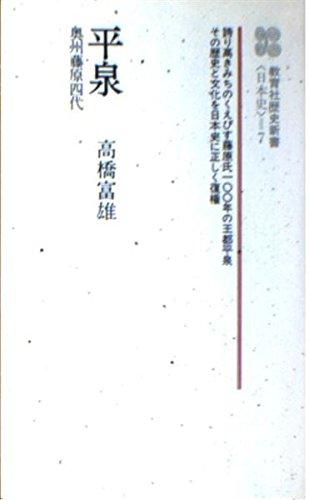 平泉―奥州藤原四代 (教育社歴史新書)の詳細を見る