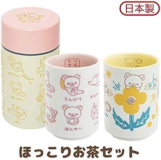 リラックマ キッチン雑貨 ほっこりお茶セット (ほっこり湯のみ&茶筒) TK10201/TK10301/KY70801