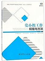 党小组工作规程与方法/新时代党务工作规程与方法丛书