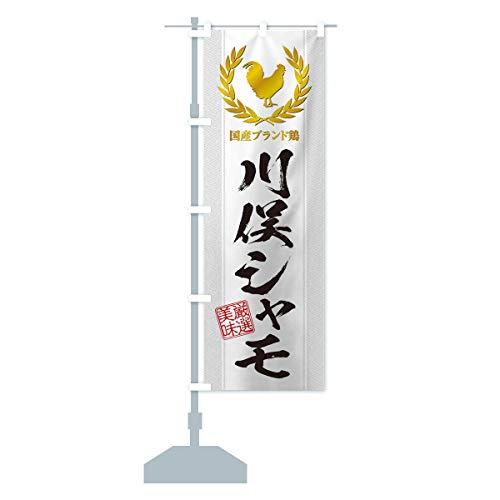 ブランド鶏/川俣シャモ のぼり旗 サイズ選べます(ショート60x150cm 左チチ)