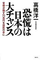 恐慌は日本の大チャンス  官僚が隠す75兆円を国民の手に