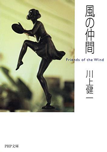 風の仲間 (PHP文庫)