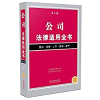 The application of civil law(Chinese Edition)