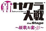 新サクラ大戦theStage~桜歌之宴・彩~Blu-rayの画像