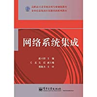 Network systems integration(Chinese Edition)