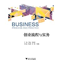 Entrepreneurship Process and Practice(Chinese Edition)