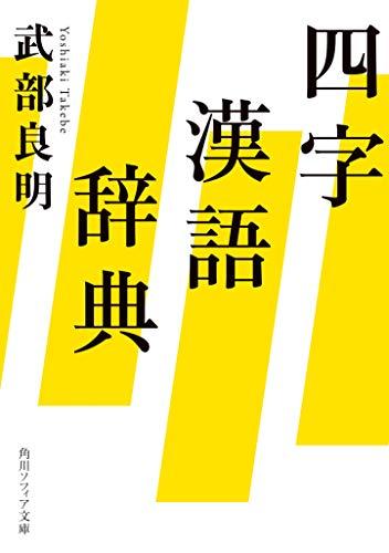 四字漢語辞典 (角川ソフィア文庫)の詳細を見る