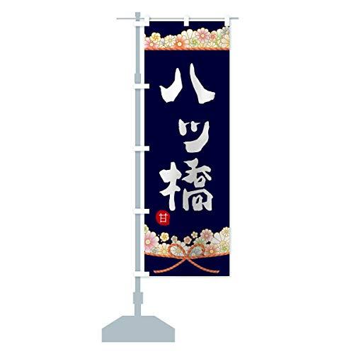 八ッ橋 のぼり旗(レギュラー60x180cm 左チチ 標準)