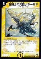 DM33-8 白騎士の光器ナターリア ( レア ) 【 デュエマ 神化編 第2弾 太陽の龍王(ライジング・ドラゴン) 収録 デュエルマスターズ カード 】