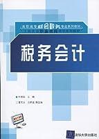 税务会计(高职高专财会税务专业系列教材·工商企业职业教育培训系列教材)