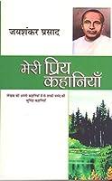 Meri Priya Kahaniya Jaishankar Prasad