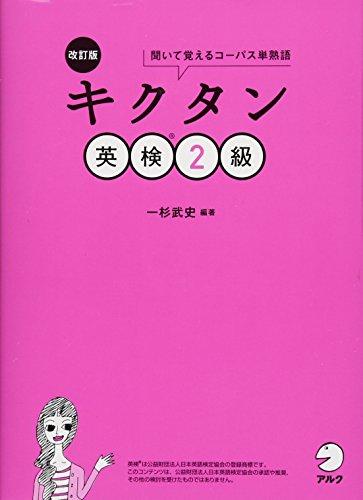 【CD-ROM・音声DL・赤シート付】改訂版 キクタン英検2級