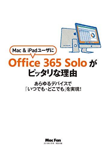 Office 365 Soloがピッタリな理由(Mac Fan 2018年1月号付録)