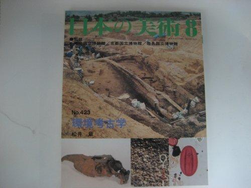 環境考古学 (日本の美術 No.423)の詳細を見る