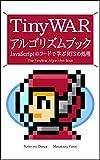 TinyWar アルゴリズムブック: JavaScriptのコードで学ぶRTSの処理 るてんのプチ技術書