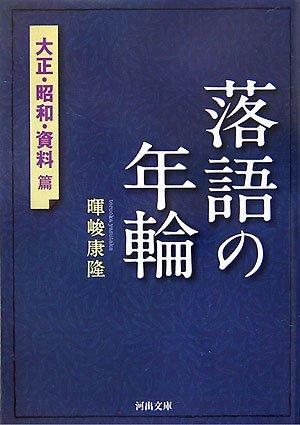 落語の年輪 大正・昭和・資料篇 (河出文庫)