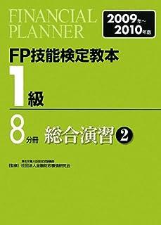 FP技能検定教本 1級〈8分冊〉総合演習2〈2009年‐2010年版〉